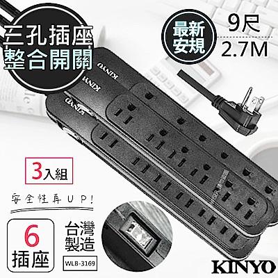 (3入)【KINYO】6呎2.7M 3P一開六插安全延長線(WLB-3169)台灣製新安規