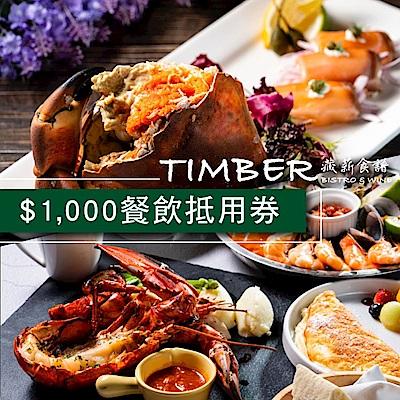 (台北)TIMBER 藏薪法餐酒館$1000餐飲抵用券