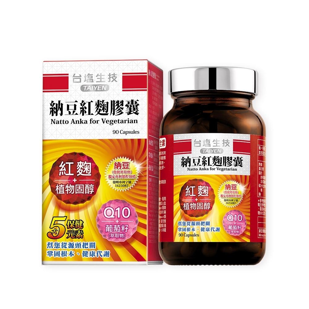 台鹽生技 納豆紅麴膠囊(90粒/瓶)