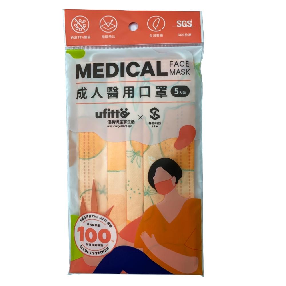 善存 醫用口罩(未滅菌)(雙鋼印)-成人平面 檸檬C(5入/包)-快速到貨