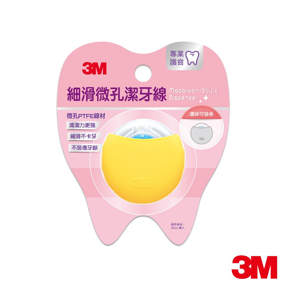 3M 細滑微孔潔牙線-馬卡龍造型兩入組-黃(35mX2)