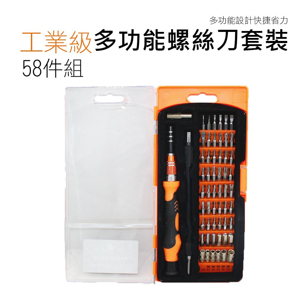 WIDE VIEW 工業級多功能螺絲刀-58件組(SC-058)-快