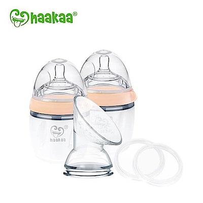 Haakaa第三代『初階-母乳套裝』吸乳器+奶瓶變身組合