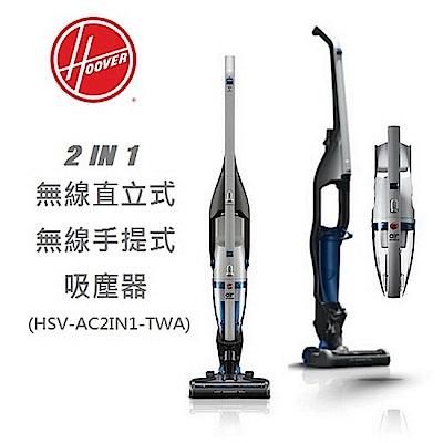 HOOVER 胡佛 2合1無線直立式手提吸塵器 HSV-AC2IN1-TWA