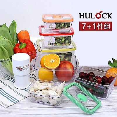 【韓國HULOCK】好神抽真空長效保鮮盒7+1件組(附真空棒)