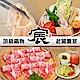 台北-宸料理-頂級鍋物老饕饗宴