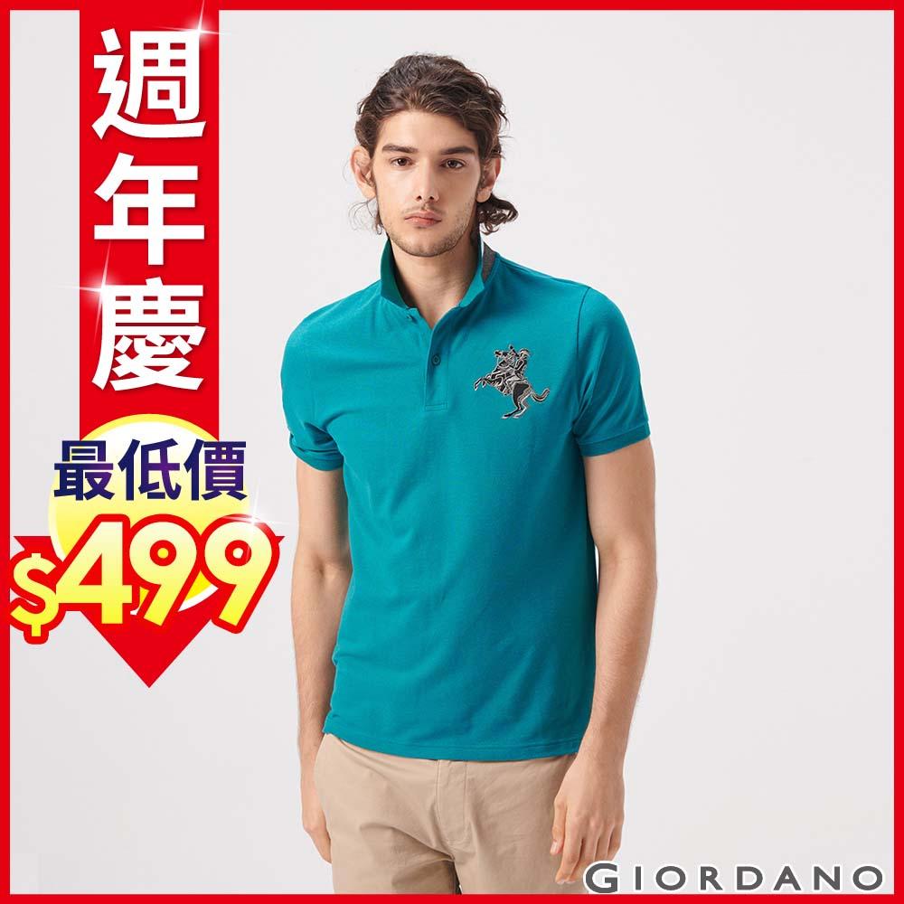 GIORDANO 男裝經典拿破崙撞色刺繡彈力萊卡POLO衫-45 雪花咬娟綠