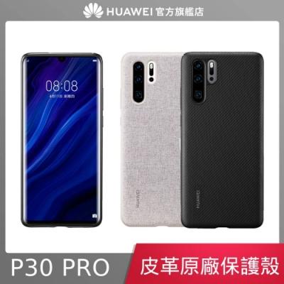 HUAWEI 華為 P30 PRO 皮革原廠保護殼