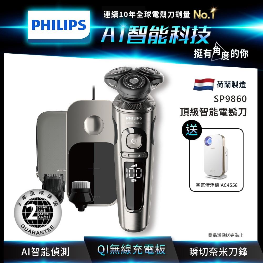(送AC4558清淨機)Philips飛利浦頂級尊榮8D乾濕兩用三刀頭電鬍刀/刮鬍刀 SP9860(快速到貨)