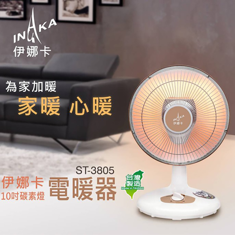 伊娜卡10吋碳素燈電暖器ST-3805兩入組