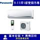 Panasonic國際牌 9-11坪 1級變頻冷專冷氣 CU-RX63GCA2/CS-RX63GA2 RX系列 product thumbnail 1