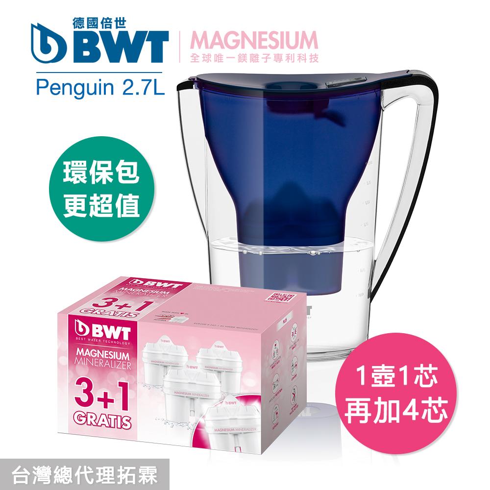 BWT德國倍世 Mg2+鎂離子健康濾水壺2.7L(藍)+8週長效濾芯(3+1入)(共5芯)