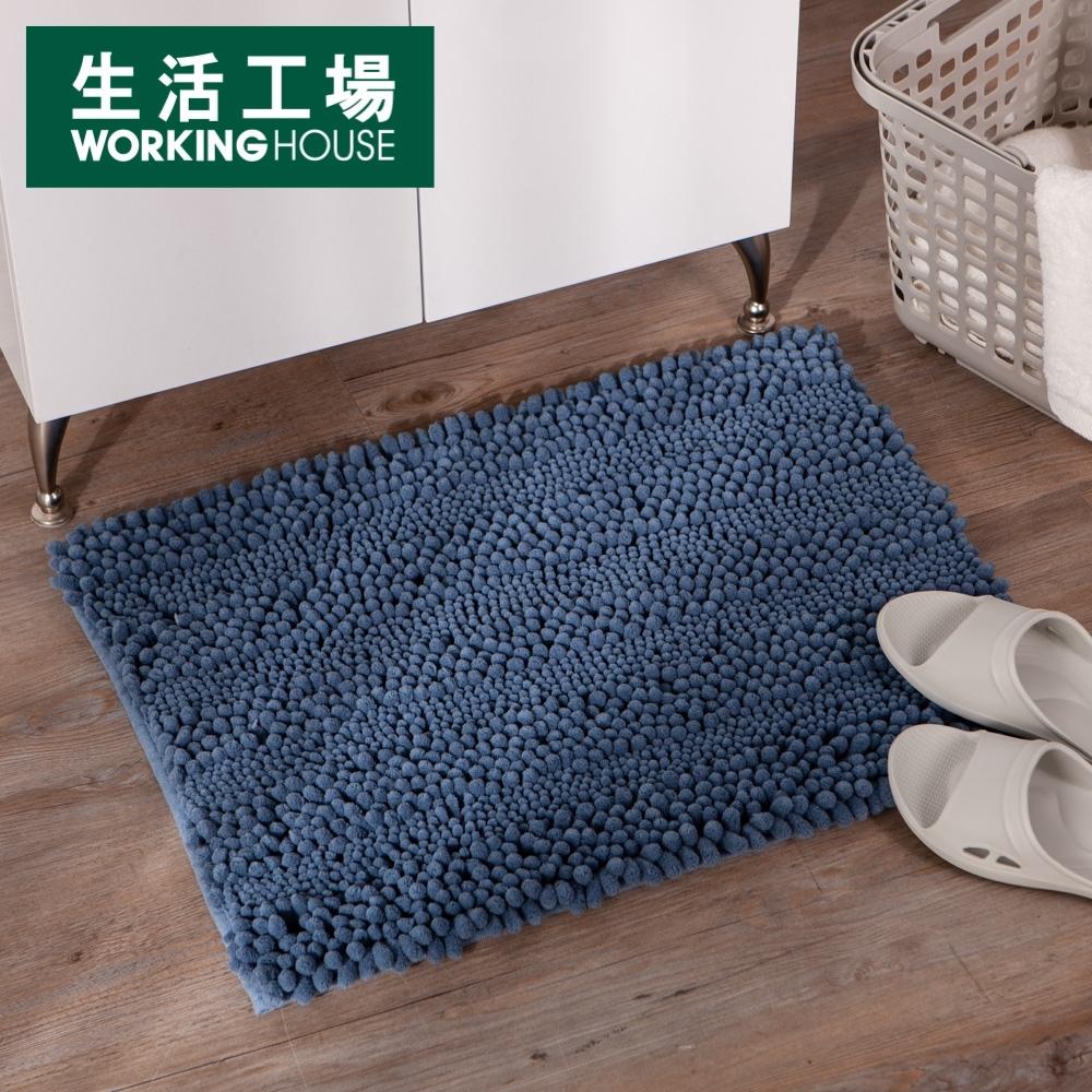 【品牌週全館8折起-生活工場】雪尼爾超吸水浴墊-沉靜藍45*60