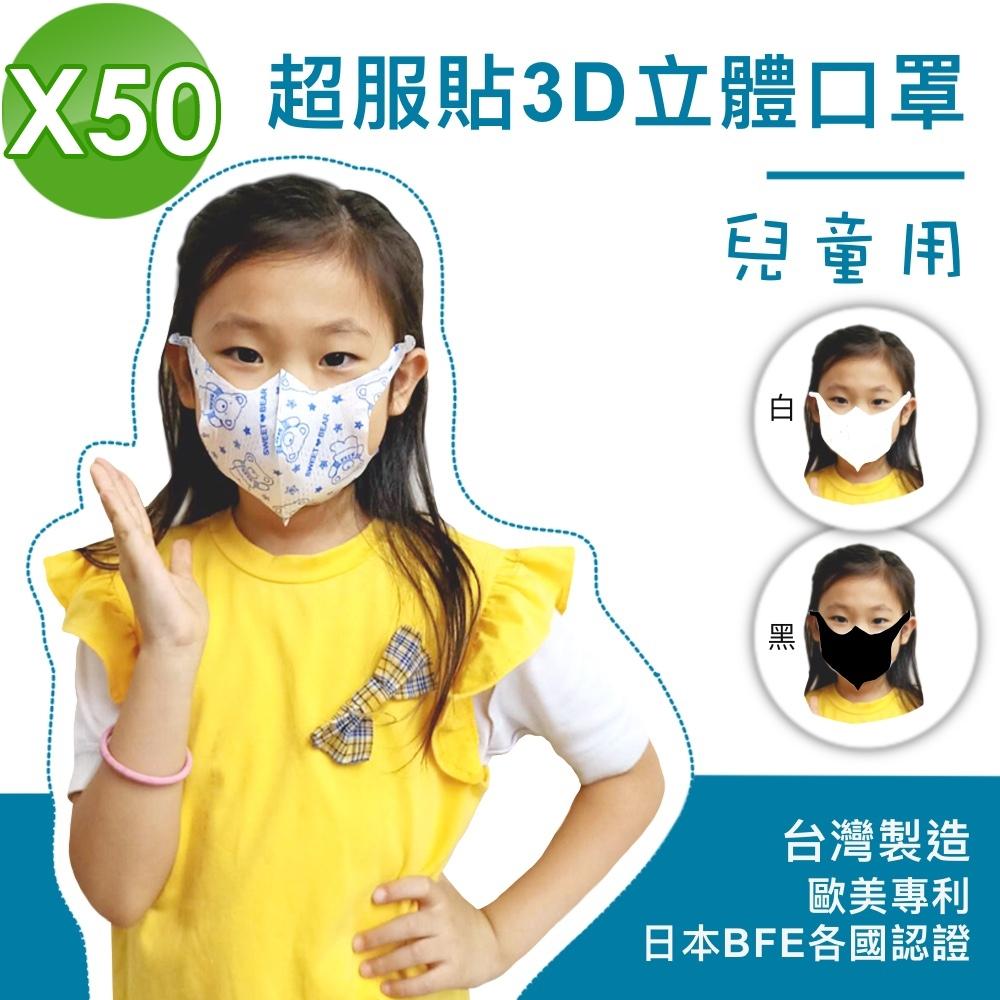 台灣製 全防護熔噴布 3層防護 3D立體 小孩兒童口罩(50入)