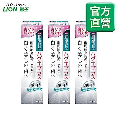 日本獅王LION 細潔適齦佳牙膏 淨白plus 95g x3