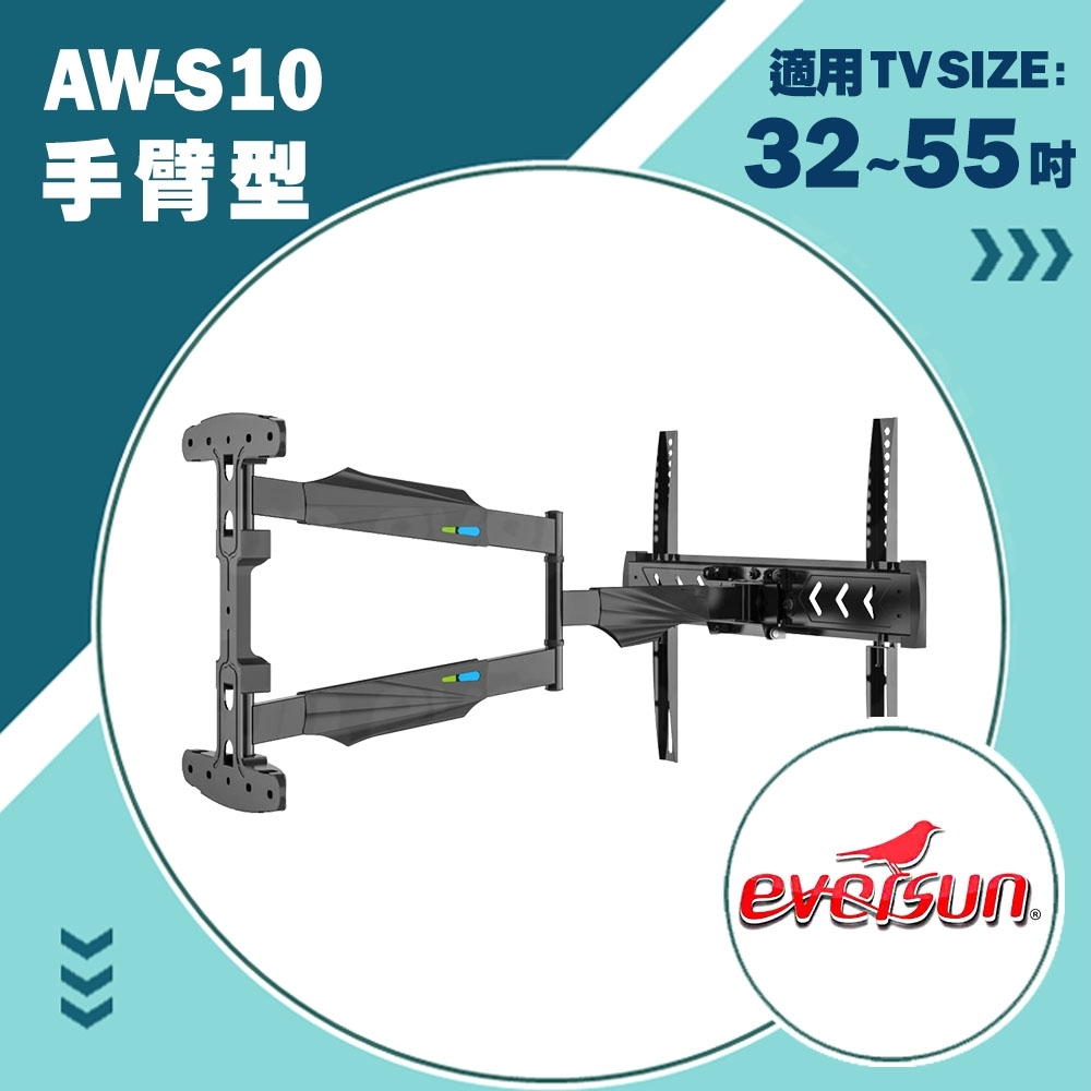 Eversun AW-S10/32-55吋手臂式液晶電視壁掛架