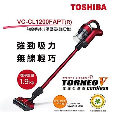 【TOSHIBA東芝】無線手持吸塵器(艷紅色VC-CL1200FAPT)