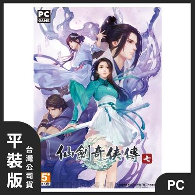 (預購) PC 仙劍奇俠傳 七 - 中文版 平裝版