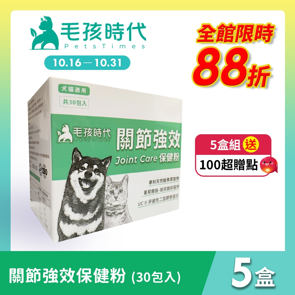 【毛孩時代】關節保健粉x5盒(貓狗保健品 貓狗關節保健)