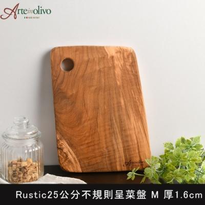 義大利Arte in olivo 橄欖木 Rustic 盛菜盤 砧板 25x20x1.6cm