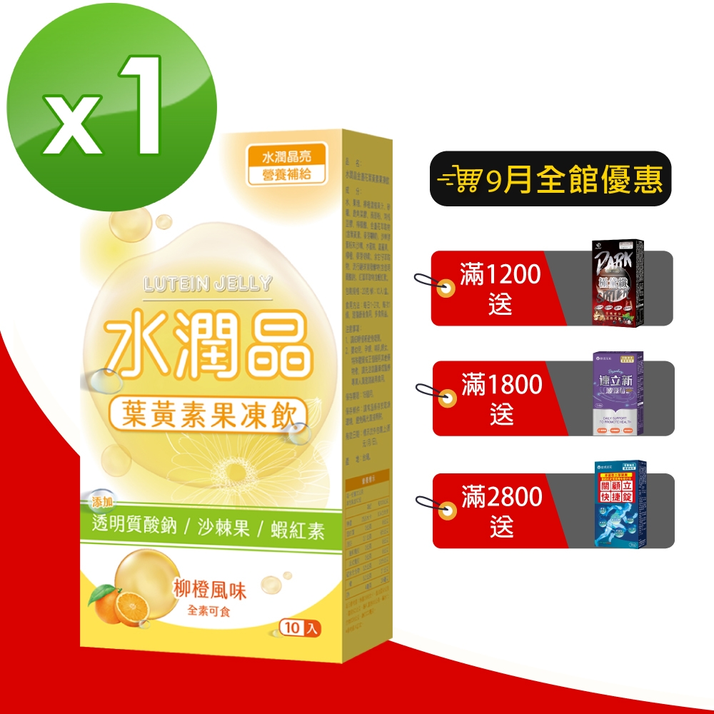 【健康進行式JoyHui】水潤晶金盞花葉黃素果凍飲 10條*1盒
