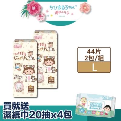 櫻桃小丸子 超薄瞬吸易拉褲 L 44片*2包 (共88片)