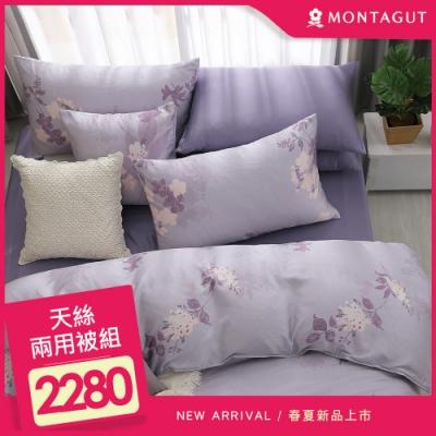(限時下殺)MONTAGUT-100%天絲兩用被床包組 雙/大均一價2280