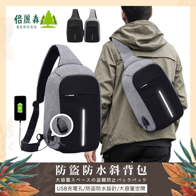 Beroso 倍麗森 韓版簡約風多功能防水防盜可充電單肩包-兩色任選