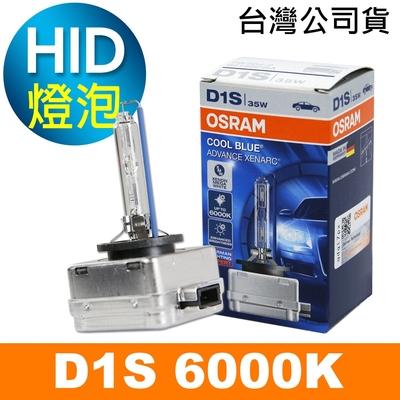 OSRAM歐司朗 D1S 6000K HID汽車燈泡 公司貨/保固一年