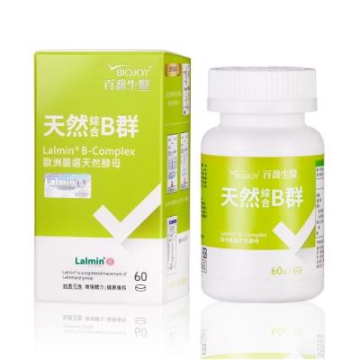 BioJoy百喬 法國天然綜合B群(60錠/瓶)