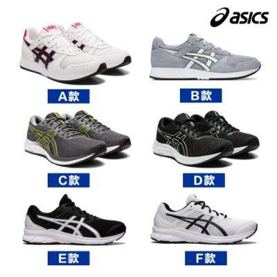 【時時樂】ASICS亞瑟士 品牌週限定$1249 男女 運動慢跑鞋 跑鞋 慢跑 休閒