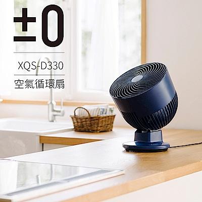 正負零±0 極簡風 循環扇 XQS-D330 藍色