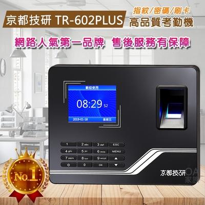 京都技研 TR-602PLUS指紋感應卡高品質考勤機/打卡鐘