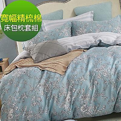 La lune 100%台灣製40支寬幅精梳純棉雙人床包枕套三件組 憶.當年