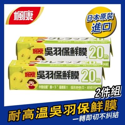 楓康 吳羽保鮮膜 15cmX20m (2入組)
