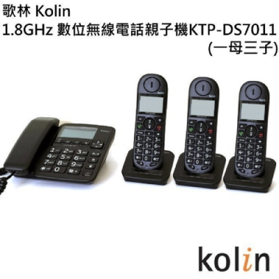 Kolin歌林 1.8GHz 來電顯示無線電話KTP-DS7011-3 子母機