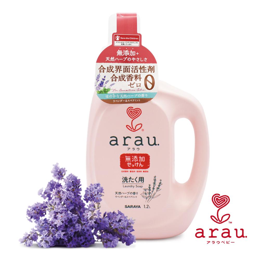 日本SARAYA-arau.無添加柔軟洗衣精1.2L-薰衣草 (原廠正貨)