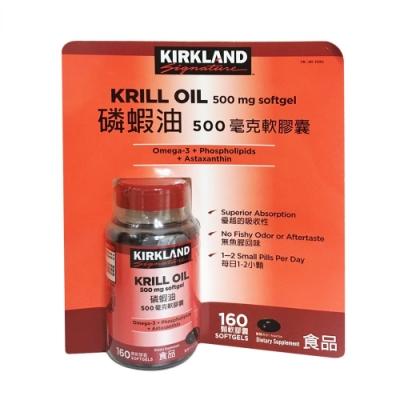 Kirkland Signature科克蘭 磷蝦油 500毫克 160顆 軟膠囊