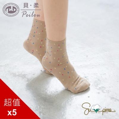 貝柔Supima抗菌萊卡除臭襪-寬口短襪(點點)(女_5雙組)