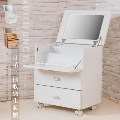 Abel-艾妮多功能移動式化妝車/收納車/化妝櫃-45x30.5x51cm