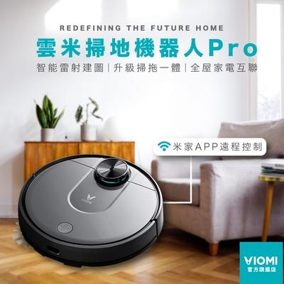 【VIOMI雲米】智能掃地機器人PRO 掃拖二合一 (BSMI:R3C132)