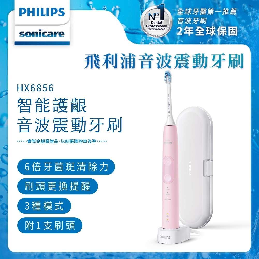 【Philips飛利浦】Sonicare智能護齦音波震動牙刷/電動牙刷HX6856/12(甜玫粉)