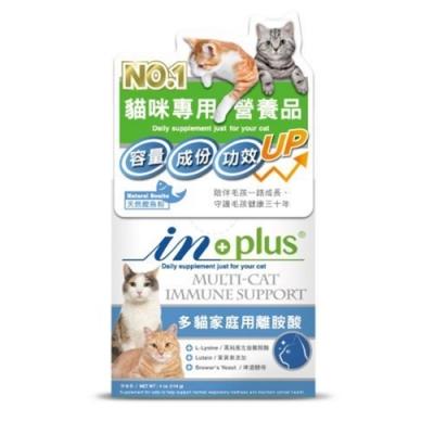 美國IN-Plus贏《多貓家庭用離胺酸》4oz (114g)/盒