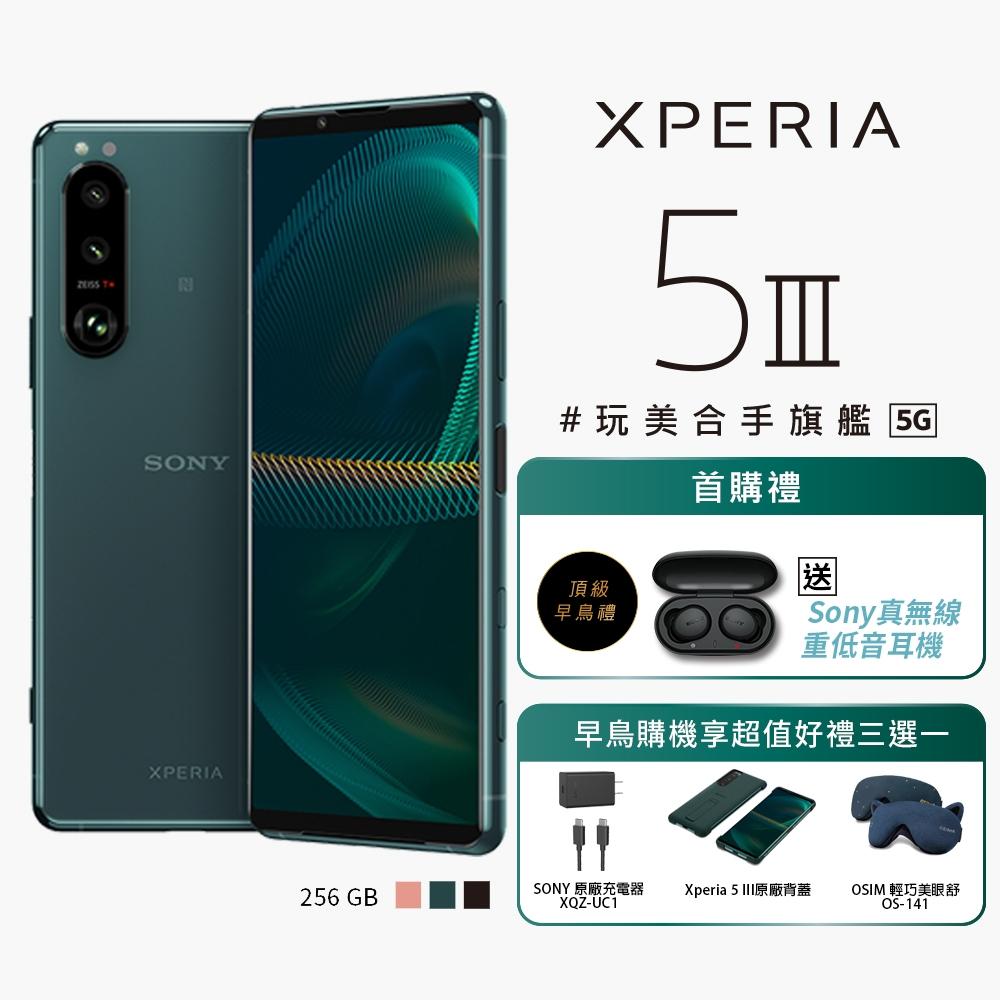 SONY Xperia 5 III 5G (8G/256G) 6.1吋三鏡頭智慧手機