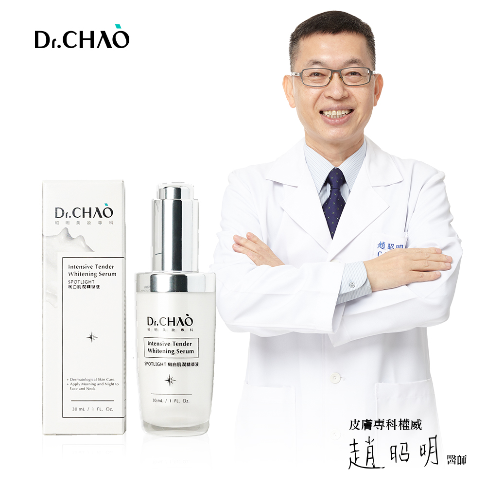 【Dr.CHAO】Spotlight 嫩白肌潤精華液 30ml