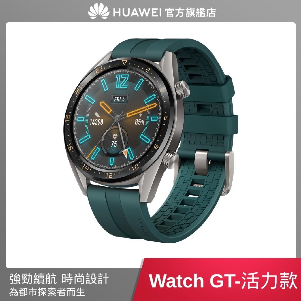 Huawei 華為 Watch GT 運動智慧手錶- 活力款