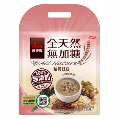 萬歲牌 全天然無加糖堅果飲藜麥紅豆(23gx10包)