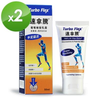Turbo Flex 速拿騰 葡萄糖胺乳霜(50G/瓶)二瓶組