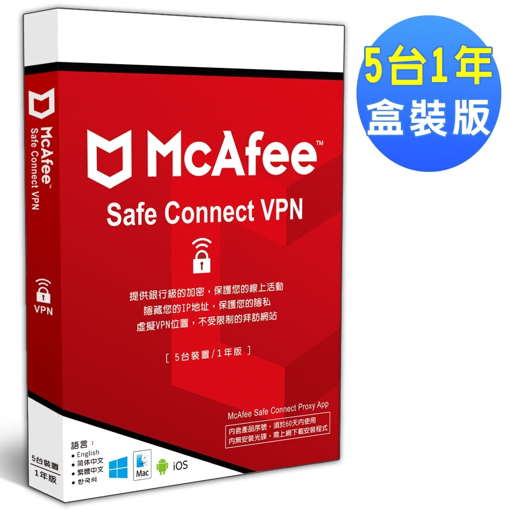 McAfee Safe Connect VPN 5台1年 中文盒裝版