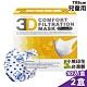 超服貼 3D立體口罩(S號7-9cm) 30片/x2盒 (小熊印花) product thumbnail 1